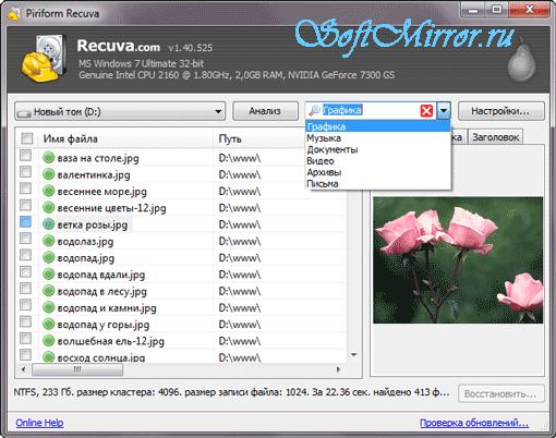 Программу для файлов удаленных восстановления торрент